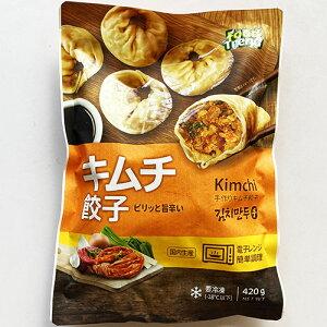 【冷凍便】food trend 国内生産 キムチ 餃子 420g ぎょうざ ギョウザ 韓国 料理 食品 食材 冷凍食品 お菓子 スナック おやつ