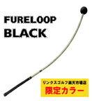 [公式限定カラー]Lynxゴルフ楽天市場店 FURELOOP 練習器 ブラック ゴルフ 練習器具