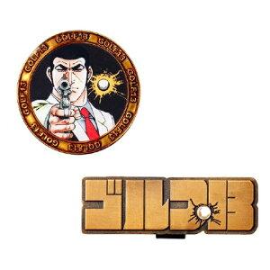 ゴルゴ13 ゴルフマーカー G13M001 (BIGサイズ) キャラクター グッズ 【メール便】