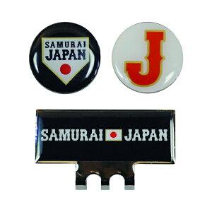 野球日本代表 SAMURAI JAPAN クリップマーカー SJAC-0588 【メール便】