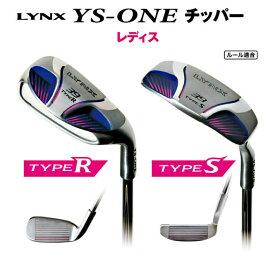 [公式] Lynx リンクス ゴルフ YS-ONE チッパー (LYNXオリジナルスチール) レディース