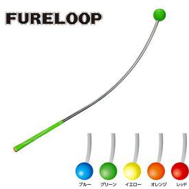 [公式]Lynxゴルフ楽天市場店 FURELOOP 練習器 ゴルフ 練習器具