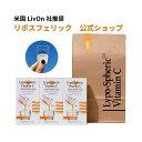 【公式通販:安心の国内配送!】3箱セット リポスフェリック ビタミンC LivOn社推奨 リポソーム ビタミンC サプリメ…