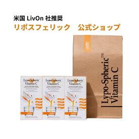 【公式通販:安心の国内配送!】3箱セット リポスフェリック ビタミンC LivOn社推奨 リポソーム ビタミンC サプリメント Lypo-Spheric Vitamin C