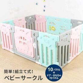 【ただいま年末セール中!】 ベビーサークル 赤ちゃん ベビー ゲート フェンス プレイペン おもちゃ付き 12枚セット 151×115cm 高さ62cm 軽量 簡単設置 自在配置可能 LS-102BC01