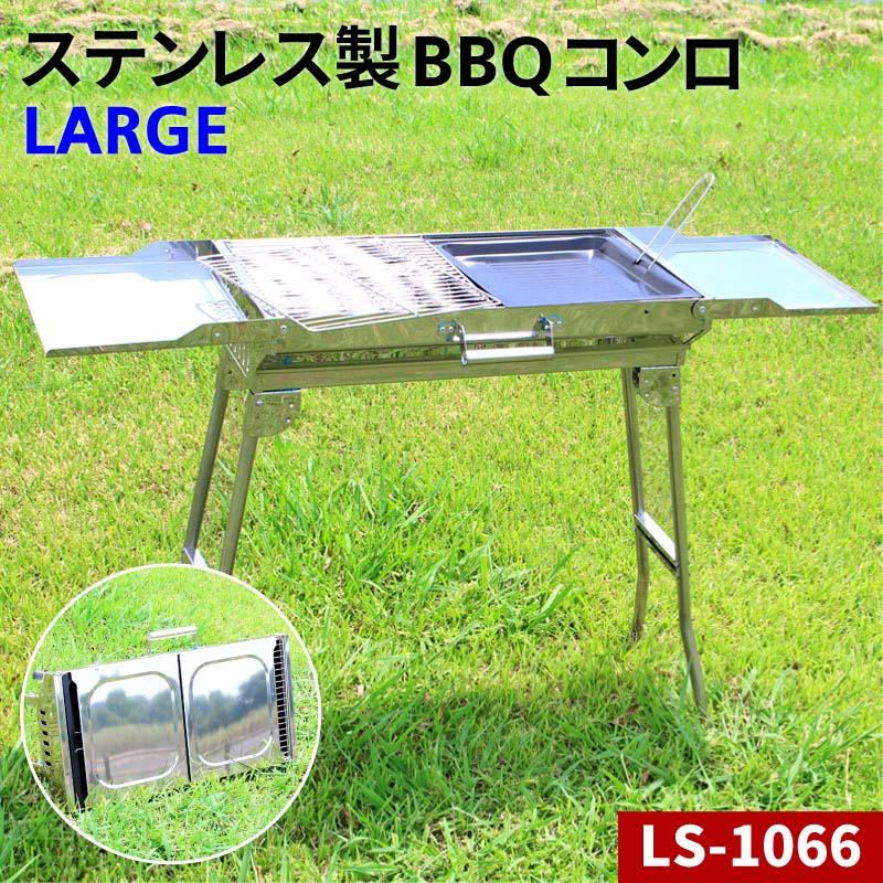 【ポイント5倍中!】 バーベキューコンロ BBQ グリル コンロ 高さ:高め 取っ手付き LS-1066 ステンレス 折り畳み式 組立不要