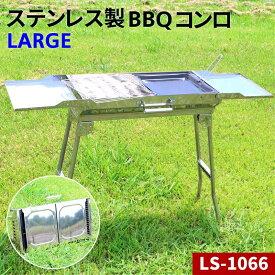 【3/31までポイント5倍】 バーベキューコンロ BBQ グリル コンロ 高さ:高め 取っ手付き LS-1066 ステンレス 折り畳み式 組立不要
