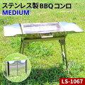 バーベキューBBQコンログリル2〜3人用高さ:中LS-1067ステンレス折り畳み式組立不要