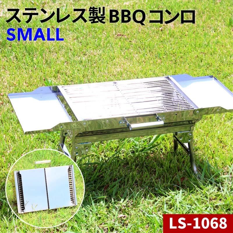 【ポイント5倍中!】 バーベキューコンロ BBQ グリル コンロ 取っ手付き 高さ:低い LS-1068 ステンレス 折り畳み式 組立不要