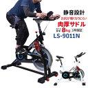【ポイント10倍中!】 スピンバイク フィットネス バイク 静音 8kgホイール 小型 人間工学設計 ルームバイク LS-9011N…