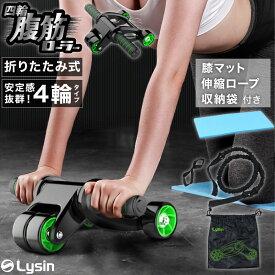 腹筋ローラー 四輪 静音 筋トレ 腹筋 トレーニング ダイエット 器具 女性 男性 LS-AB-02 マット 収納袋 伸縮性ロープ 付き