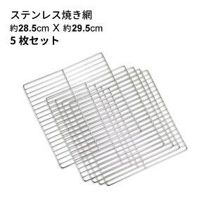 バーベキューコンロ (LS-1066適合) ステンレス 焼き網 LS-BNET003 約295×285mm 5枚セット
