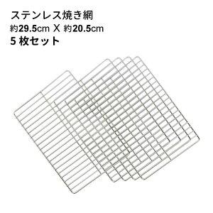 バーベキューコンロ (LS-1067、LS-1068適合) ステンレス 焼き網 LS-BNET004 約295×205mm 5枚セット