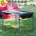 【ls-odtb01】簡単折りたたみテーブル