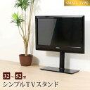 【3/31までポイント5倍】 テレビスタンド テレビ台 ロータイプ 薄型 32型〜52型 おしゃれ ブラック 強化ガラス 台 壁…