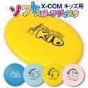 ソフト スポーツディスク アルティメット フライング キッド キッズ用 ディスク 正規品 X-COM 105g UK105-GRAF