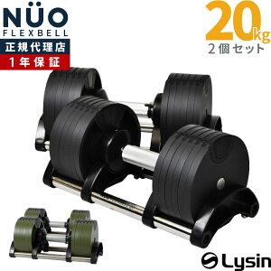 可変式 ダンベル フレックスベル 4kg刻み 20kg 2個セット FLEXBELL 正規品