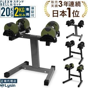 【レビュー投稿で2年保証】 フレックスベル 2kg刻み 20kg 2個 スタンド セット FLEXBELL 正規品