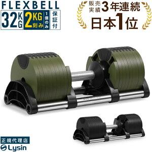 【レビュー投稿で2年保証】 可変式 ダンベル フレックスベル 2kg刻み 32kg 1個のみ FLEXBELL 正規品
