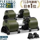 【レビュー投稿で2年保証】 可変式 ダンベル フレックスベル 2kg刻み 32kg 2個セット FLEXBELL 正規品