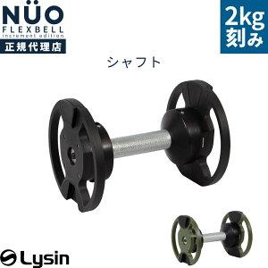 フレックスベル FLEXBELL i increment edition(2kg刻み)専用 シャフト 20kg・32kg共用