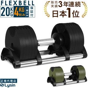 可変式 ダンベル フレックスベル 4kg刻み 20kg 1個のみ FLEXBELL 正規品