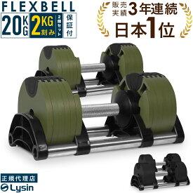 【レビュー投稿で2年保証】 可変式 ダンベル フレックスベル 2kg刻み 20kg 2個セット FLEXBELL 正規品