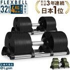 可変式 ダンベル フレックスベル 4kg刻み 32kg 2個セット FLEXBELL 正規品