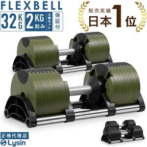 可変式 ダンベル フレックスベル 2kg刻み 32kg 2個セット FLEXBELL 正規品