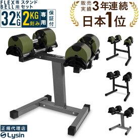 【レビュー投稿で2年保証】 フレックスベル 2kg刻み 32kg 2個 スタンド セット FLEXBELL 正規品