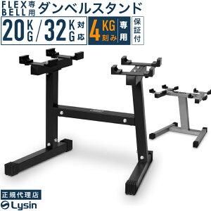 フレックスベル 4kg刻み 専用 スタンド 20kg 32kg 対応 FLEXBELL 正規品