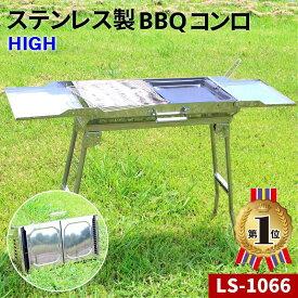 【6/15までポイントUP!】 バーベキューコンロ BBQ グリル コンロ 高さ:高め 取っ手付き LS-1066 ステンレス 折り畳み式 組立不要