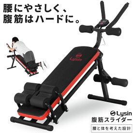 腹筋 スライダー 腹 筋トレ 折りたたみ式 マシン マシーン スライド ダイエット 本格トレーニング LS-ABS-SLIDER 簡単組立