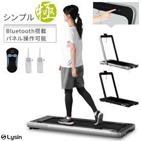 ルームランナー 静音 電動 家庭用 コンパクト bluetooth 【1年保証】