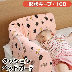 【ポイント10倍中!】 ベビー ベッド ガード サイド クッション ソフト 寝返り 防止 固定フレーム付 形状キープ可 赤ちゃん 新生児 約98cm