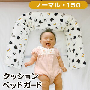 ベビー ベッド ガード サイド クッション ソフト 寝返り 防止 固定フレーム付 赤ちゃん 新生児 約148cm