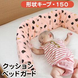 ベビー ベッド ガード サイド クッション ソフト 寝返り 防止 固定フレーム付 形状キープ可 赤ちゃん 新生児 約148cm