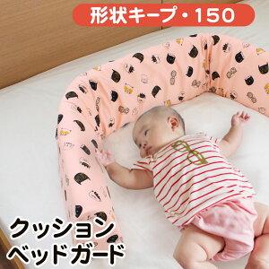 【アウトレット】ベビー ベッド ガード サイド クッション ソフト 寝返り 防止 固定フレーム付 形状キープ可 赤ちゃん 新生児 約148cm