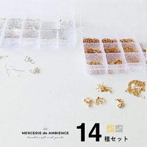 アクセサリーパーツ14種セットハンドメイド/DIY基礎金具材料素材初心者スタータセット【メール便不可】【ポスパケット対応】