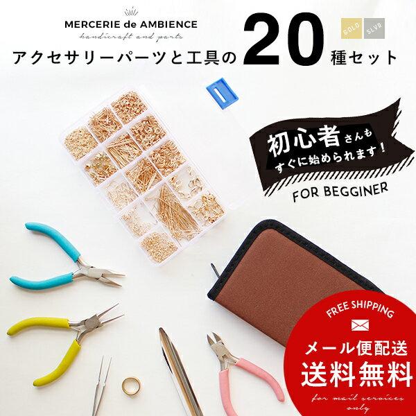 アクセサリーパーツと工具の20種セットハンドメイド/DIY 基礎金具 材料 素材 初心者 スタータセット メール便対応 ビーズアンドパーツ アクセサリーパーツ
