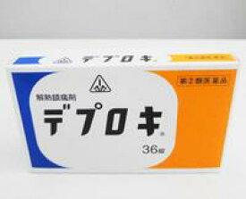 【第2類医薬品】デプロキ 36錠S【ホノミ漢方】【剤盛堂薬品】