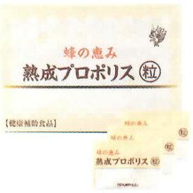 【送料無料】蜂の恵み 熟成プロポリス<粒> 5粒×30包 サンフローラ