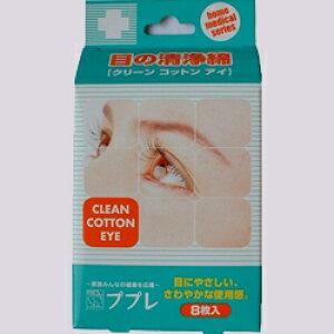 ププレ 目の洗浄綿【クリーンコットンアイ】 50包入