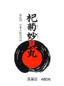 【第2類医薬品】杞菊妙見丸 480丸【小太郎漢方・コタロー】