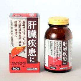 【第2類医薬品】ネオレバルミン錠 360錠【smtb-k】【w3】