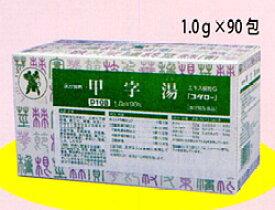 【第2類医薬品】甲字湯(こうじとう)エキス細粒G 90包【小太郎漢方・コタロー】