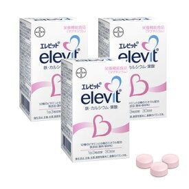 エレビット(elevit)30日分90粒×3箱【バイエル薬品】妊婦に、赤ちゃんに必要な栄養素をバランスよく摂取【送料無料】