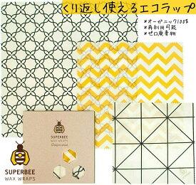 蜜蝋 SuperBee Beeswax Wraps ミツロウラップ | 再利用可能なフードラップ | オーガニック エコロジー みつろう エコラップ | サスティナブル | Classical
