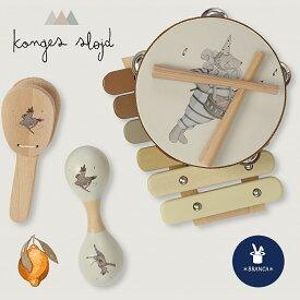 【送料無料】Konges Slojd (コンゲススロイド) ミュージック ボックス 楽器 4点セット 収納ケース 男の子 女の子 出産祝い 記念日 誕生日 プレゼント