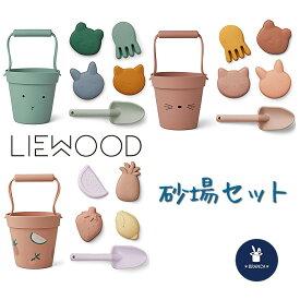 【送料無料】LIEWOOD リーウッド リーウッド 砂場セット ビーチセット 砂遊び 水遊び 男の子 女の子 出産祝い 誕生日 プレゼント